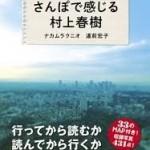 書籍『さんぽで感じる村上春樹』