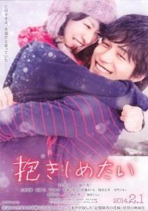 映画「「抱きしめたい-真実の物語-」