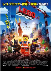 映画「LEGO(R) ムービー」