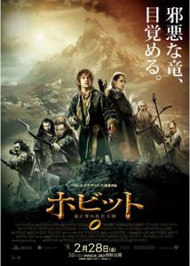 映画「ホビット竜に奪われた王国」