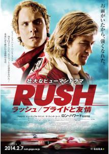 映画「RUSH ラッシュ/プライドと友情」