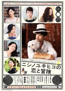 映画「ニシノユキヒコの恋と冒険」