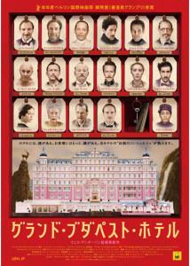 映画「グランド・ブダペスト・ホテル」