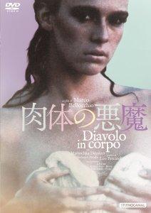 DVD 肉体の悪魔