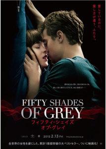【原題】Fifty Shades of Grey、【製作年】2015年、【製作国】アメリカ、【配給】東宝東和、【上映時間】126分、【映倫区分】 R15+