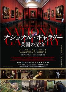 【原題】National Gallery、【製作年】2014年、【製作国】フランス・アメリカ合作、【配給】セテラ・インターナショナル、【上映時間】181分