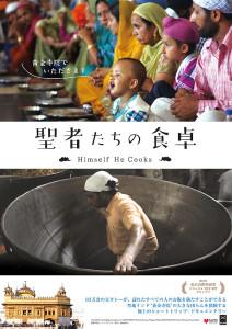 【原題】Himself He Cooks、【監督】バレリー・ベルトー、フィリップ・ウィチュス、【製作年】2011年【製作国】ベルギー、【配給】アップリンク、【上映時間】65分