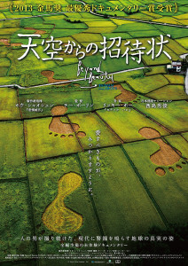 【原題】看見台湾 Beyond Beauty: Taiwan from Above 、【監督】チー・ポーリン 、【製作総指揮】ホウ・シャオシェン、【製作年】2013年、【製作国】台湾、【配給】アクセスエー、シネマハイブリッドジャパン、【上映時間】93分