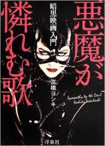 高橋ヨシキ著『悪魔が憐れむ歌』(洋泉社)、2013年