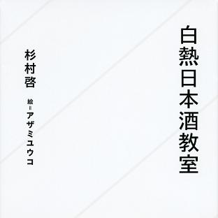 白熱日本酒教室アイキャッチ