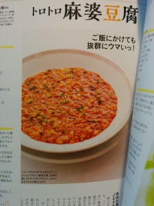 『赤坂 四川飯店』の麻婆豆腐