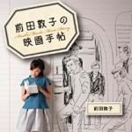 s_前田敦子の映画手帖