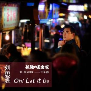 s_孤独的美食家中国版