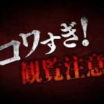 s_コワすぎ画像