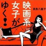 s_映画系女子