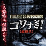 s_戦慄怪奇ファイル コワスギ最終章