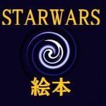 s_STARWARS絵本