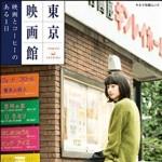 s_東京映画館