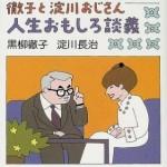 s_徹子と淀川おじさん