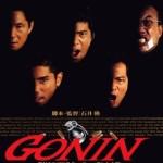 s_GONIN