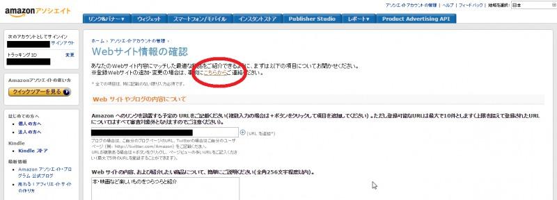 s_アマゾン申請