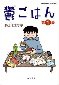 漫画『鬱ごはん』(著者:施川ユウキ)