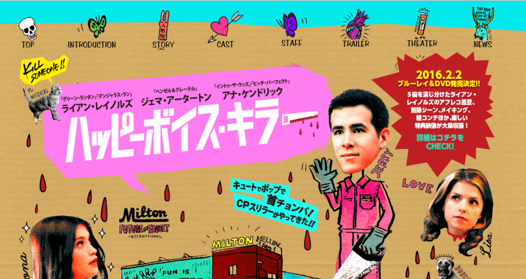 映画『ハッピーボイスキラー』の公式サイト