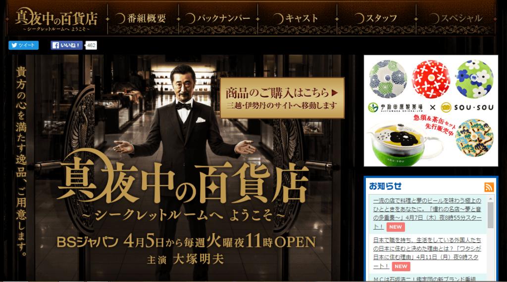 「真夜中の百貨店」公式サイト