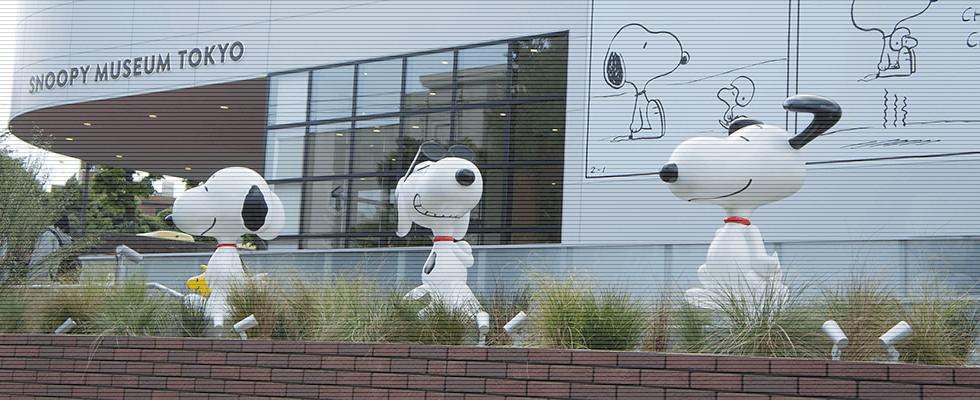 スヌーピーミュージアムの建物外観