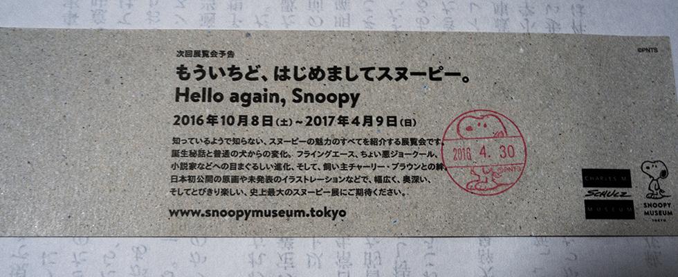 スヌーピー展チケット