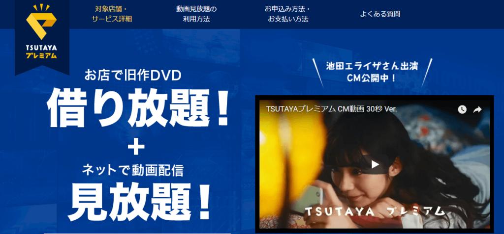 TSUTAYAプレミアム公式サイト