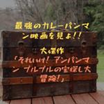 アンパンマン映画の感想アイキャッチ